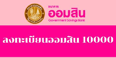 วิธีติดต่อธนาคารออมสินออนไลน์ผ่านเว็บไซต์และผ่านแอพธนาคารออมสิน ปี 2564