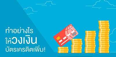ขั้นตอนขอเพิ่มวงเงินบัตรเครดิต พร้อมวิธีขอเพิ่มวงเงินชั่วคราวให้ผ่านในวันเดียว