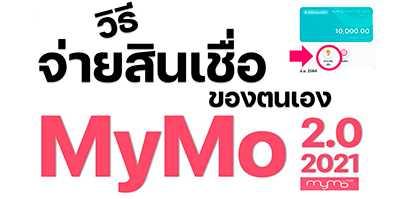 บริการชำระสินเชื่อออมสินผ่าน mymo และวิธีสมัครแอพออมสินง่ายๆ ในปี 2021